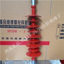 西高正品35kv复合拉杆绝缘子FXBW4-35/70复合悬式棒形绝缘子