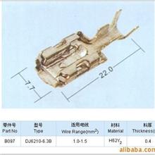 汽车连接器接插件线束护套端子DJ6210-6.3B