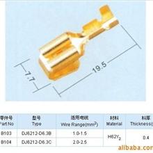 汽车连接器接插件护套线束端子DJ6213-6.3A