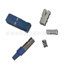 供应SC0.9光纤连接器散件跳线散件光纤连接头(图)