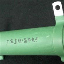 厂家直销供应RX20-瓷管线绕电阻,老化电阻器,大功率绕线电阻器
