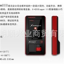 元征x431DiagunIII诊断枪