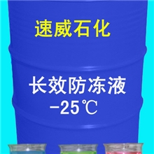 供应-35℃防冻液冷却液不冻液200kg