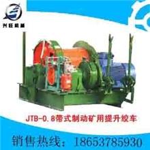 JTB-0.8×0.6W带式制动矿用提升绞车