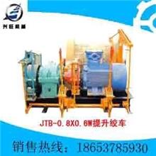 JTB-0.8X0.6w防爆矿用提升绞车