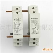 MX+OF分励脱扣器+辅助(DZ47断路器附件)057727877080