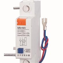 带引线型MVMN附件过欠压保护脱扣器DZ47GQ