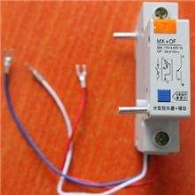 DZ47/C45分励脱扣器+辅助开关消防MX+OFAC220V/DC24V