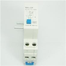 批发DZ47系列MX+OF分励脱扣器