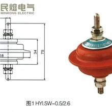 专业生产HY1.5-0.5比2.6低压避雷器HY1.5W避雷器中性点避雷器