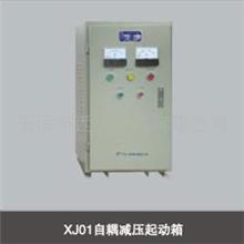 XJ01-350KW XJ01-380KW XJ01-400KW 自耦减压启动柜