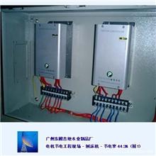电机节电器