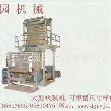 方园大型吹膜机高低压度塑胶吹膜机聚乙烯吹膜机