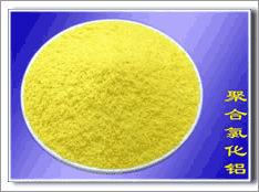 聚合氯化铝江苏聚合氯化铝供应商服务最好