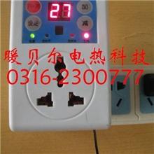 暖贝尔碳纤维电暖器专用温度控制器,取暖器温度控制器