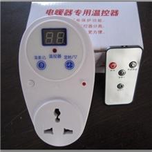 电暖器专用遥控温控器