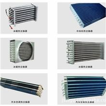 全铝管式冷凝器1