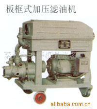供应板框式加压滤油机轻便滤油机滤油机