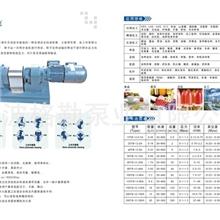 不锈钢卫生级蜂蜜糖浆凸轮转子泵