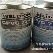 供应PVC、711胶水