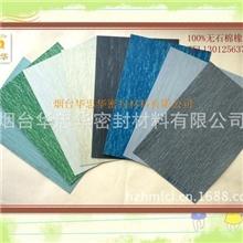 山东烟台100%无石棉橡胶板2米7宽非石棉橡胶板非石棉纤维板