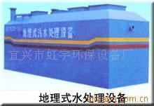 生活污水处理设备、污水处理、生活污水处理装置