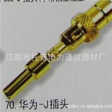 同轴连接器华为—J