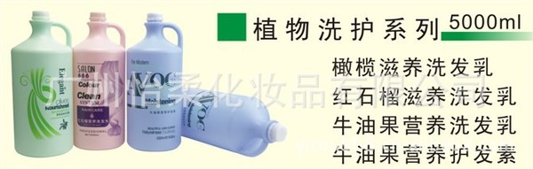 大桶洗发水5000ML洗发水5KG便宜洗发水工厂直销洗发水