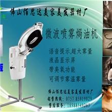 微波喷雾焗油机/染发护发焗油护理/护发生化仪/焗油机/臭氧功能