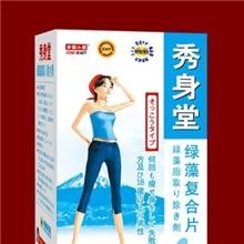 正品日本秀身堂绿藻复合片顽固型有效针对成年肥胖者快速减肥