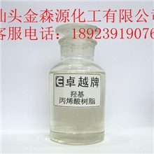 ZY806-65丙烯酸树脂快干,硬度高,光泽度佳,耐磨性好,保色性佳