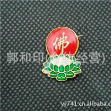 佛教纪念徽章金属徽章莲花佛
