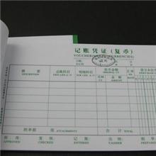 供应广州送货单、物料卡、表格表格、自动复写表格、无碳纸表单