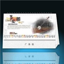 厂家提供精美台历挂历、各种规格台历挂历、2014年台历印刷制作