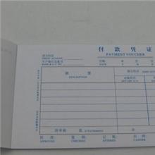 印刷表格、单据、送货单、日报表、退货单、销售日报表
