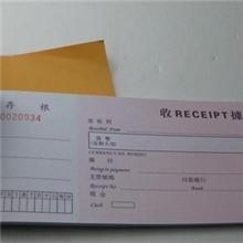 提供A4无碳联单供应票据、无碳复写联单印刷联单批发票据批发