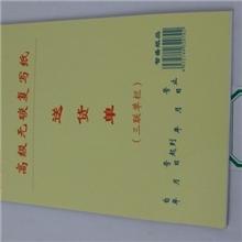 供应各类表格,表单,带孔联单印刷市场最低价格