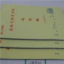 三联电脑纸联单票据,电脑纸表格,电脑票据商用表格印刷信笺纸
