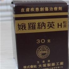 香港原装娥罗纳英H软膏30克