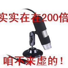 原厂批发usb数码显微镜-200倍放大/30万象素/支持批发