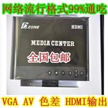 VGA高清播放器广告HDMI影音多媒体播放器车载硬盘U盘视频播放包邮