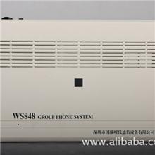 国威集团电话交换机WS848(10)型4进16可扩展8进48出