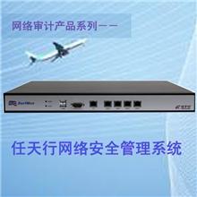 任天行网络安全管理系统
