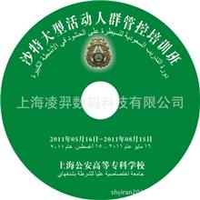 【批发选购】dvd光盘刻录VCD光盘制作光盘印刷