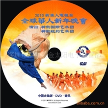 高清,DVD光盘、丝印、光盘印刷、胶印光盘刻录、复制、压制