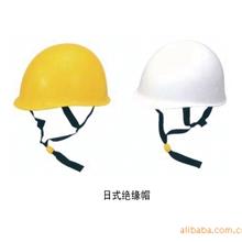 日式绝缘帽YS125-02