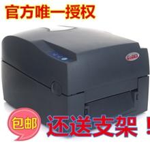 GODEX条码打印机ZA124京东面单打印机SOP打印机COD面单打印机