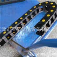 尼龙拖链/机床拖链/坦克链/电缆保护链/工程塑料拖链25*50