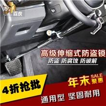 森虎汽车方向盘锁383伸缩式汽车防盗方向盘锁汽车锁车用方向锁