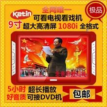 卡丁9寸高清屏多功能可看电视机视频扩音器中老年人看戏机7先九科
